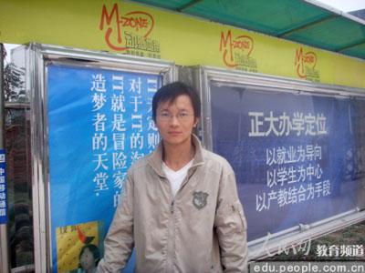 大光辉(重庆正大软件职业技术学院); 重庆学生被神秘深泉学院录取-12